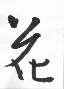 hana-gyousho-kanji