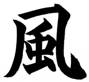 Kanji wind in kaisho