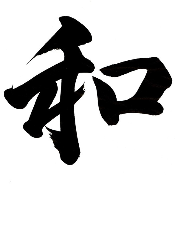 kanji harmony in gyosho