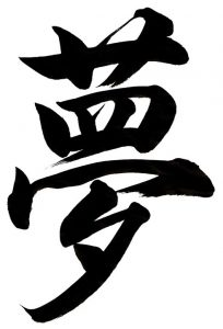 Kanji dream in gyosho