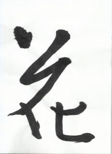 Kanji flower in gyosho