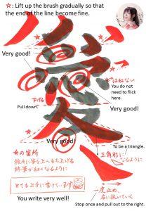 Correct kanji love in kaisho